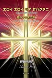 エロイ エロイ ラマ サバクタニ  愛の十字架の命