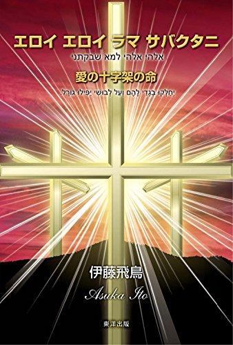 エロイ エロイ ラマ サバクタニ  愛の十字架の命の詳細を見る