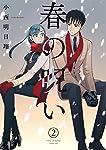 春の呪い 2 (IDコミックス ZERO-SUMコミックス)