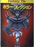 ホラー・コレクション―恐怖世界の怪物たち (富士見文庫―富士見ドラゴンブック) 画像
