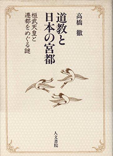 道教と日本の宮都―桓武天皇と遷都をめぐる謎