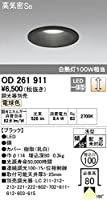 オーデリック ダウンライト 【OD 261 911】 店舗・施設用照明 テクニカルライト 【OD261911】