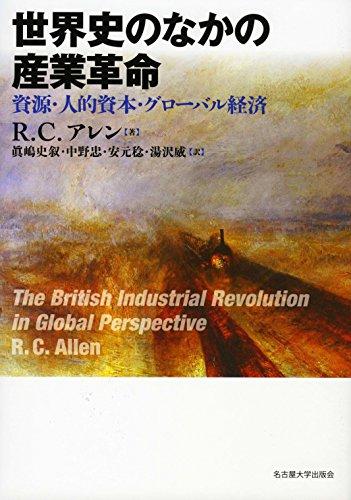 世界史のなかの産業革命―資源・人的資本・グローバル経済― / R・C・アレン