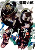 ナツノクモ(2) (IKKI COMIX)