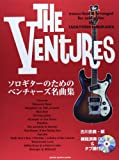 GG544 ソロギターのためのベンチャーズ名曲集 模範演奏CD&タブ譜付