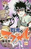 群青のマグメル 4 (ジャンプコミックス)