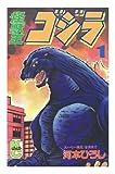 怪獣王ゴジラ  / 河本 ひろし のシリーズ情報を見る