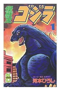 怪獣王ゴジラ 1 (コミックボンボン)