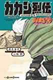 NARUTO—ナルト— カカシ烈伝 六代目火影と落ちこぼれの少年 (ジャンプジェイブックスDIGITAL)