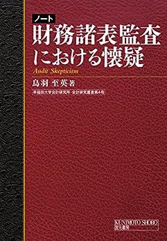 [鳥羽至英]のノート 財務諸表監査における懐疑
