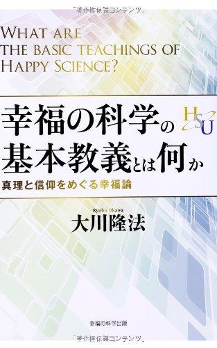 幸福の科学の基本教義とは何か (幸福の科学「大学シリーズ」 9)の詳細を見る