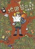 地図苔の森 / 須藤真澄 のシリーズ情報を見る