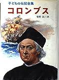 コロンブス (子どもの伝記全集 16)