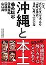 『沖縄と本土』いま、立ち止まって考える 辺野古移設・日米安保・民主主義