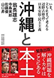 『沖縄と本土』いま、立ち止まって考える 辺野古移設・日米安保・民主主義 画像