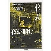 つげ義春コレクション ねじ式/夜が掴む (ちくま文庫)