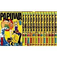PAPUWA コミックセット (ガンガンコミックス) [マーケットプレイスセット]