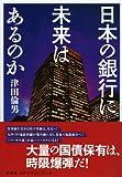 日本の銀行に未来はあるのか 画像