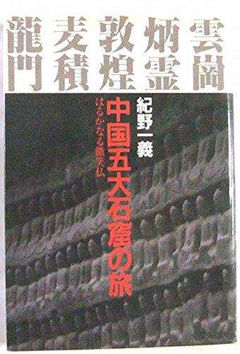 中国五大石窟の旅―はるかなる微笑仏