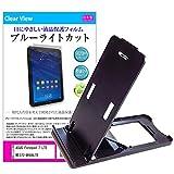 メディアカバーマーケット ASUS ASUS Fonepad 7 LTE ME372-WH08LTE[7インチ(1280x800)]機種用 【折り畳み式スタンド 黒 と ブルーライトカット液晶保護フィルム のセット】 5段階角度調節
