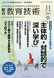総合教育技術 2020年 11 月号 [雑誌]