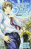 食戟のソーマ 8 (ジャンプコミックス)