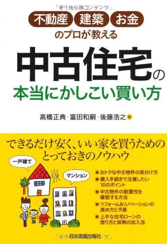不動産・建築・お金のプロが教える 中古住宅の本当にかしこい買い方