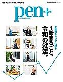 Pen+(ペン・プラス)1冊まるごと、令和の就活。(メディアハウスムック): 先輩のキャリアに学ぶ 画像