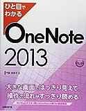 ひと目でわかる OneNote 2013 (ひと目でわかるシリーズ)
