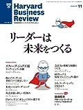 Harvard Business Review (ハーバード・ビジネス・レビュー) 2012年 11月号 [雑誌]