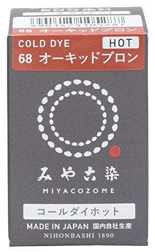 桂屋ファイングッズ みやこ染 お湯染色 コールダイホット ECO Col.68 オーキッドブロン