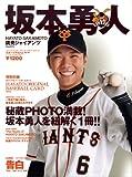 坂本勇人—読売ジャイアンツ (スポーツアルバム No. 25)
