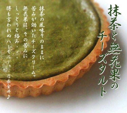 抹茶といちじくのチーズタルト20cm いちじくの食感と抹茶の深い味わい ケーキ スイーツ タルト お取り寄せ ギフト プレゼント