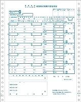 (まとめ買い) ヒサゴ 健保月額変更届 100シート入 OP312 【×3】
