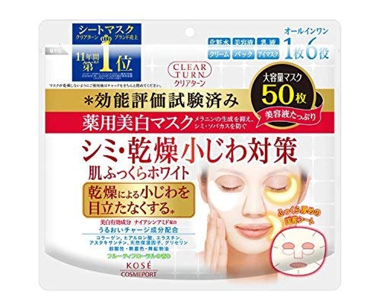 安全性止まる管理者クリアターン薬用美白肌ホワイトマスク50枚 × 3個セット