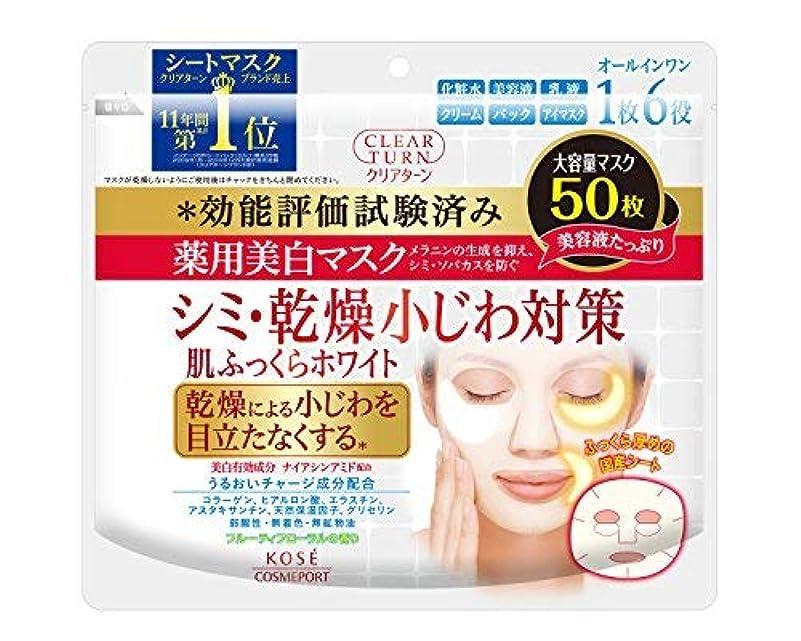 投げる南アメリカ細分化するクリアターン薬用美白肌ホワイトマスク50枚 × 3個セット