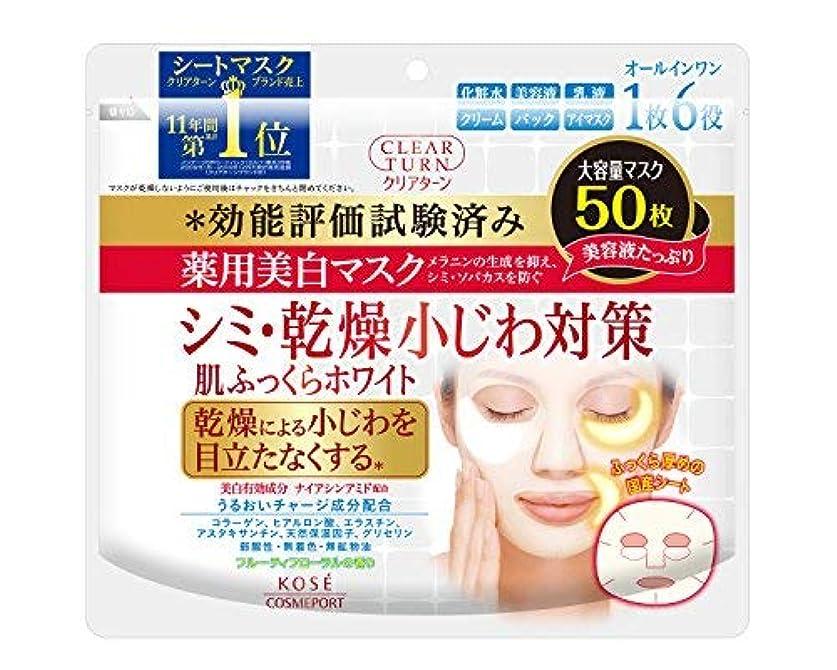 けん引スキム扇動するクリアターン薬用美白肌ホワイトマスク50枚 × 3個セット