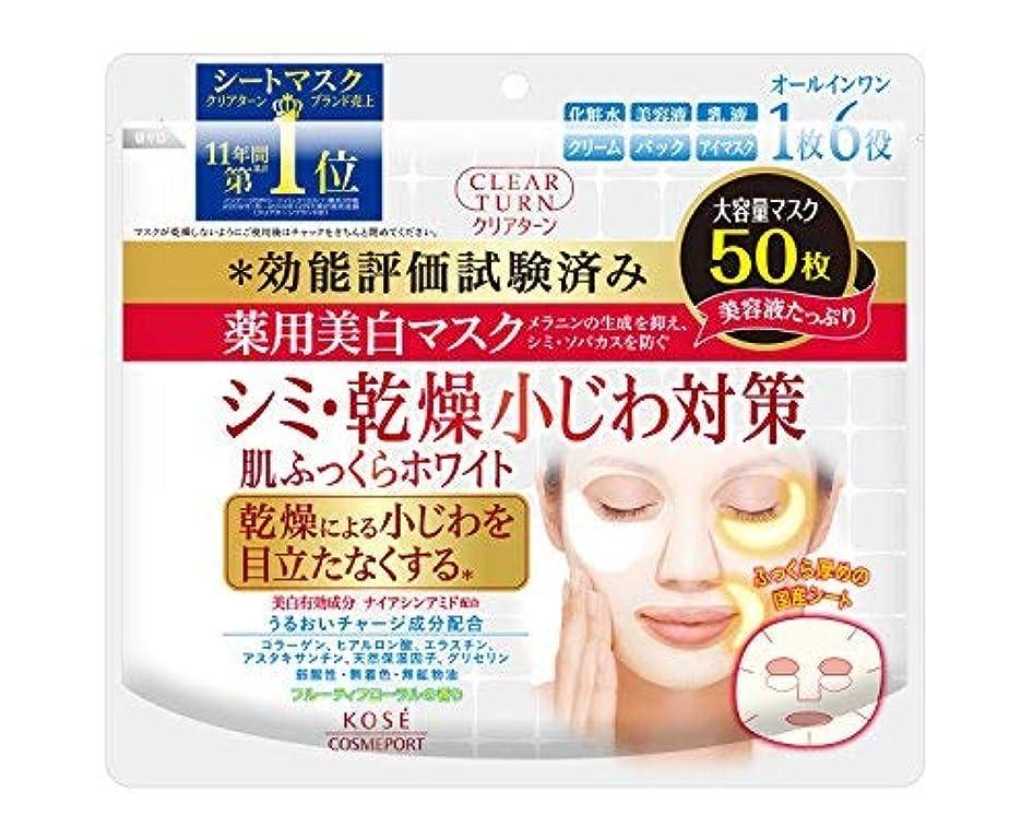 寛大な論争休日にクリアターン薬用美白肌ホワイトマスク50枚 × 3個セット