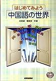はじめてみよう中国語の世界