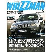 外車情報WHIZZMAN (ウィズマン) 2007年 09月号 [雑誌]