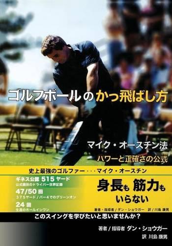 ゴルフボールのかっ飛ばし方―マイク・オースチン法パワーと正確さの公式