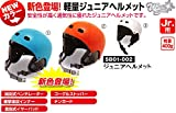 UNIX(ユニックス)軽量ジュニア用ウィンターヘルメット/SB01-002 (オレンジ, JM(51~52cm))