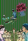 GIANT KILLING(56) (モーニング KC)