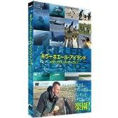 キラーホエール・アイランド with ナイジェル・マーヴェン [DVD]