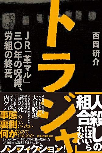 『トラジャ JR「革マル」30年の呪縛、労組の終焉』を買ったのは、どういう人たちなのか?