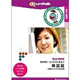 Talk More 海外旅行・ビジネスに役立つ韓国語