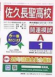 佐久長聖高校【長野県】 開運模試A1