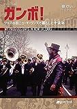 ガンボ! ジャズの街ニューオーリンズで暮らした十余年 リニューアル版 (NextPublishing)