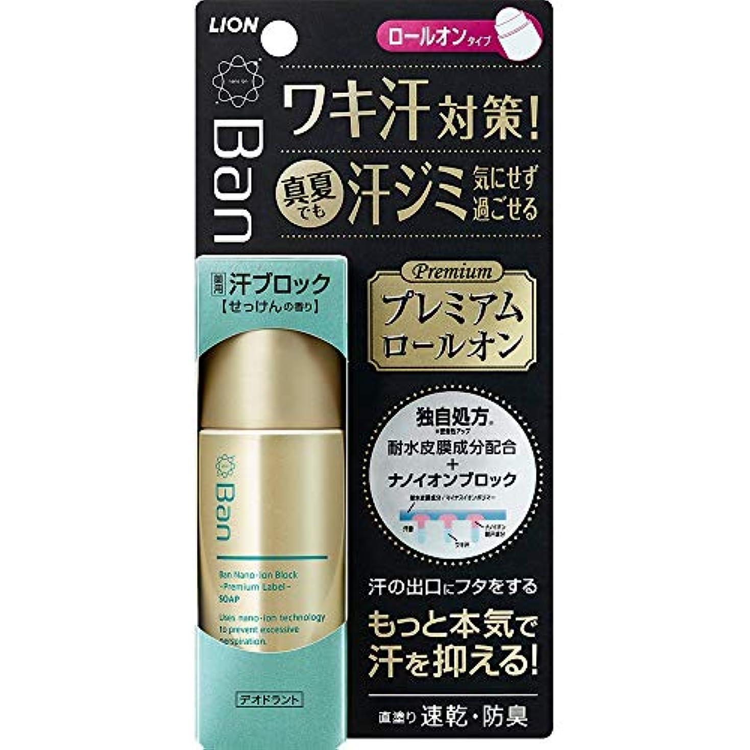解決アンタゴニストゼリーBan(バン) 汗ブロックロールオン プレミアムラベル せっけんの香り 40ml(医薬部外品) × 6点