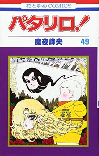 パタリロ! (第49巻) (花とゆめCOMICS)の詳細を見る